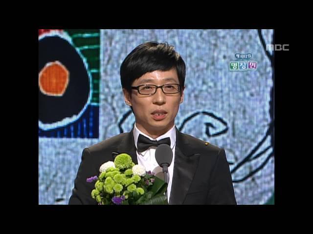 Happy Time, 2010 MBC Entertainment Award #03, 2010 MBC 방송연예대상 20110102