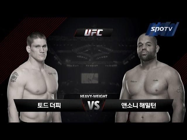 [UFC] UFC 181 토드 더피 vs 앤소니 해밀턴 (12.07)