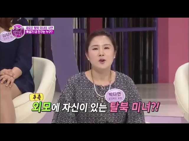 새로운 탈북미녀 박다연, 김아라 실제 성격 폭로_채널A_이만갑 153회