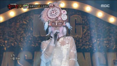 King of masked singer] 복면가왕 - 'dreamcatcher' VS 'fourleaf clover