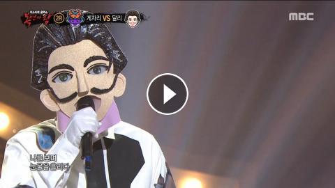 King of masked singer][복면가왕] - 'Salvador Dali' 2round