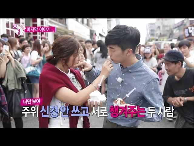 We Got Married, Woo-Young, Se-Young (33) #07, 우영-박세영(33) 20140913