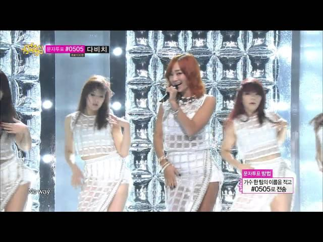 [HOT] Solo Debut, HYOLYN - One Way Love, 효린 - 너밖에 몰라, [LOVE & HATE] Title, Show Music core 20131130