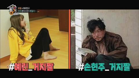Living Together In Empty Room 발칙한 동거 Gfriend We Are Not