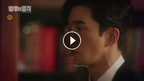 황후의 품격] Ep 43, 44 예고 '이혁(Shin sung rok)의 분노