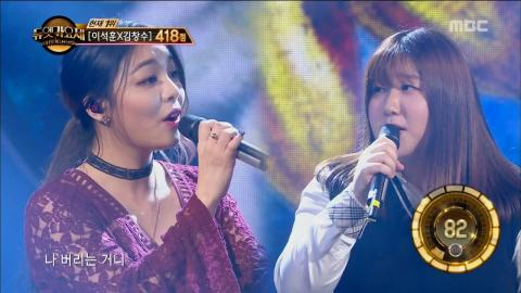 [Duet song festival] 듀엣가요제 - Ailee & Park Subin, 'Going Crazy' 20161014