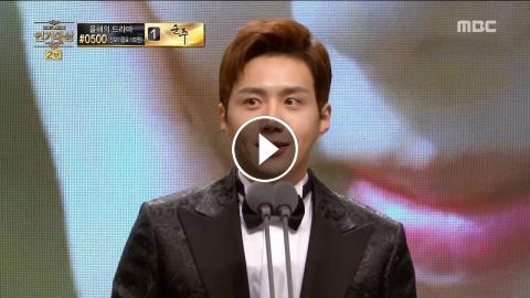 2017 MBC Drama Acting Awards] Kim Seonho -Che Subin ,연속극