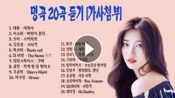 좋은 노래 2018 발라드모음 명곡 20곡 듣기 가사첨부 최신가요 2018 8월