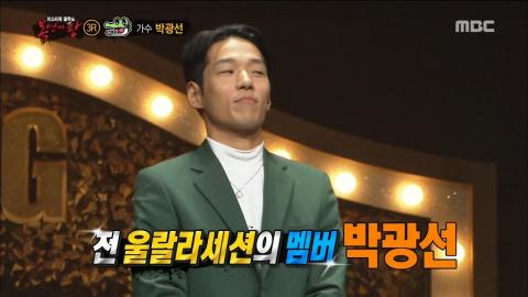 [King of masked singer] 복면가왕 - 'Green Crocodile' Identity 20171217